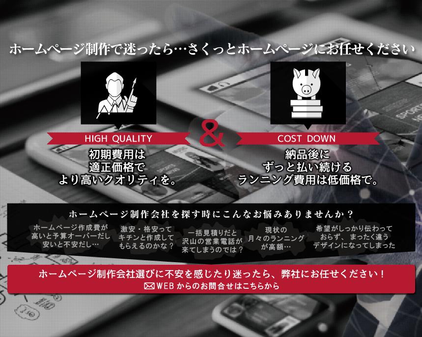 [東京]web作成制作ならまずは最初にご相談下さい!!-東京都中央区でwebホームページ作成制作ならお任せ! 【東京都中央区】のwebホームページ作成制作会社 さくっとホームページ制作