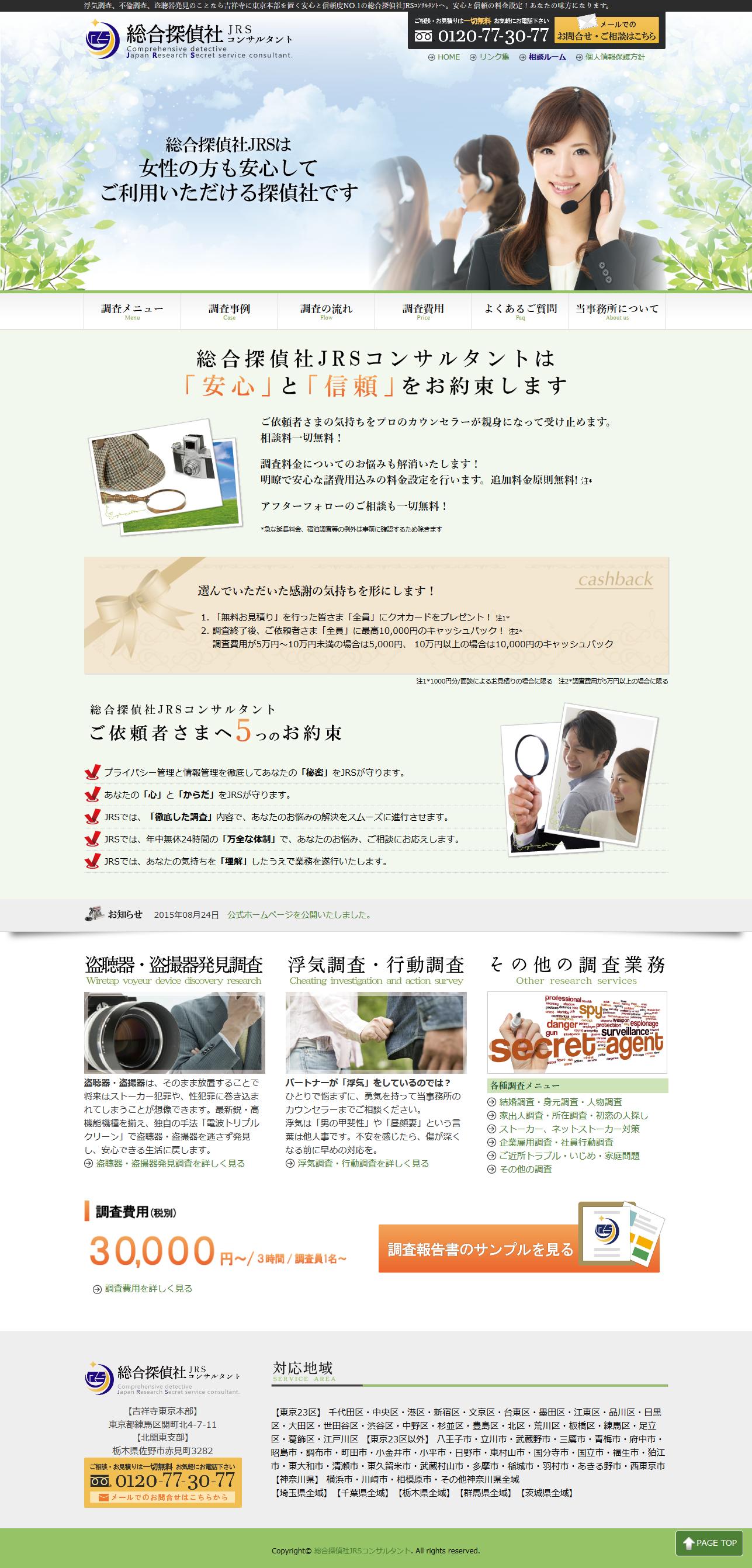 総合探偵社JRSコンサルタントさまのトップページ
