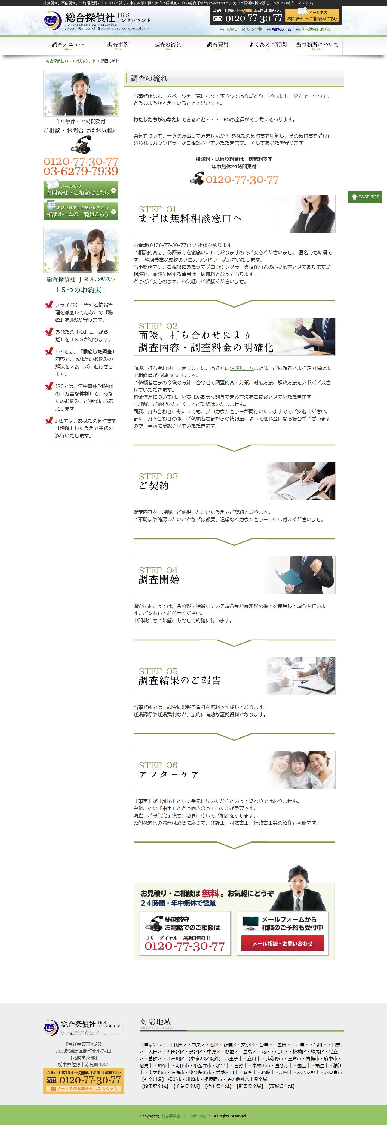 総合探偵社JRSコンサルタントさまのセカンドページ