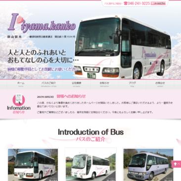 【制作実績のご紹介】<br>関東の観光バス貸切バスの有限会社飯山観光