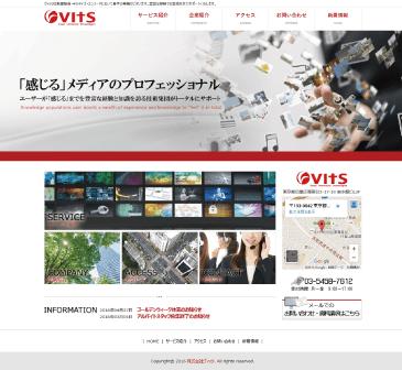 【制作実績のご紹介】<br>株式会社ヴィッツ(英語名:VITS INC. )さま