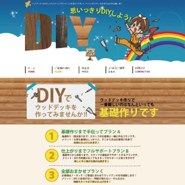 【制作実績のご紹介】<br>ウッドデッキ・DIYのアーリーガーデンさま