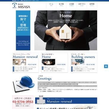 【設備・工事のホームページ作成実績のご紹介】<br>建物設備の保守と管理の株式会社MISASAさま