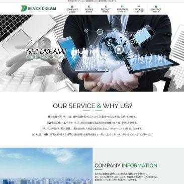 【制作実績のご紹介】<br>東京都中央区日本橋の金融機関系システム開発、株式会社セブンドリームさま
