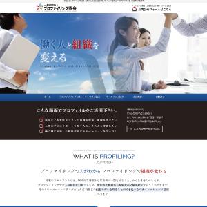 【制作実績のご紹介】<br>東京の一般社団法人プロファイリング協会さま