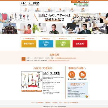 【ホームページ作成制作実績のご紹介】<br>東京の社会福祉法人(社福) シルバーワーク中央さま