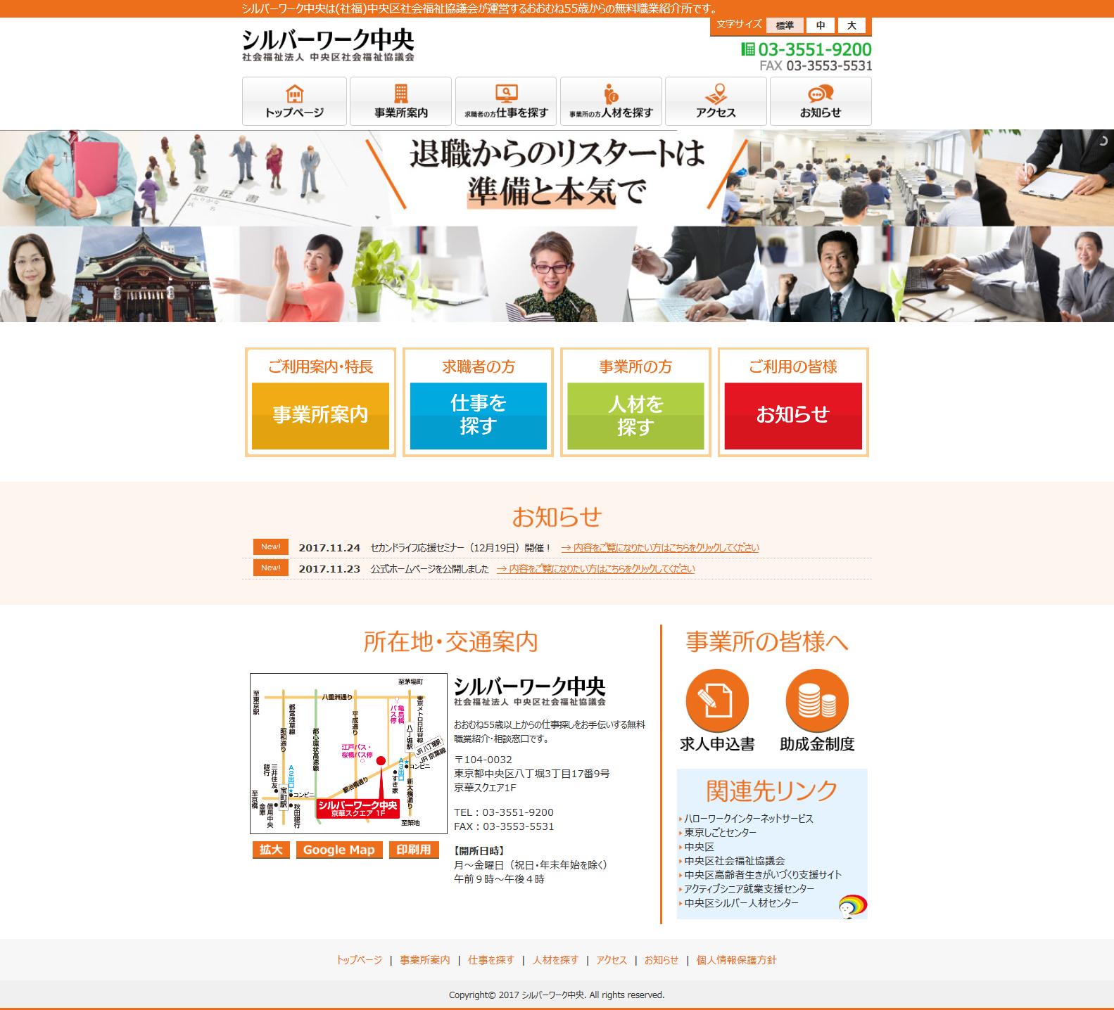 サイト 作成 ウェブ