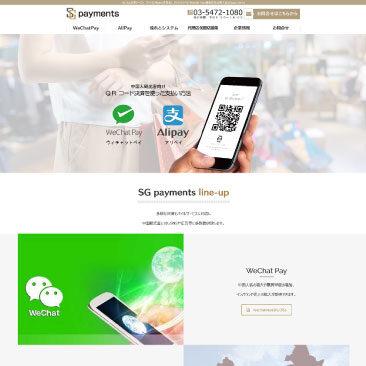 【ホームページ作成制作実績のご紹介】<br>東京のモバイル決済サービス SGpayments様